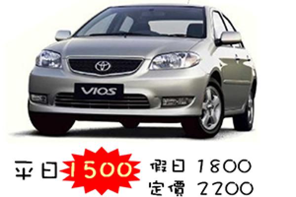 豐田汽車 VIOS (可乘五人)